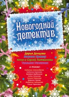 Обложка книги  - Новогодний детектив (сборник)