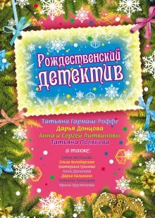 Обложка книги  - Рождественский детектив (сборник)