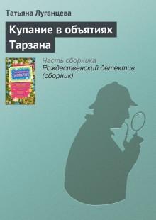 Обложка книги  - Купание в объятиях Тарзана