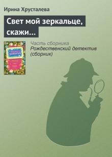 Обложка книги  - Свет мой зеркальце, скажи…