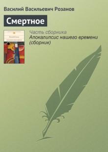 Обложка книги  - Смертное