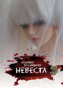 Обложка книги  - Невеста