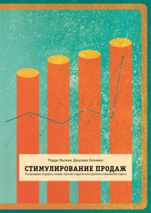 Обложка книги  - Стимулирование продаж. Распродажи, подарки, скидки, купоны и другие инструменты повышения спроса