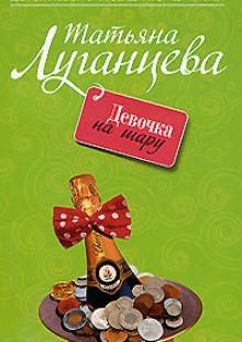 Обложка книги  - Девочка на шару