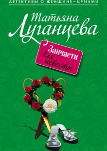 Обложка книги  - Запчасти для невесты