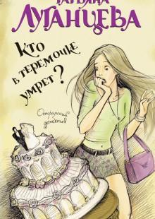 Обложка книги  - Кто в теремочке умрет?