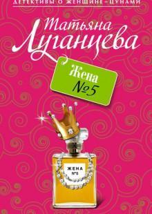 Обложка книги  - Жена №5