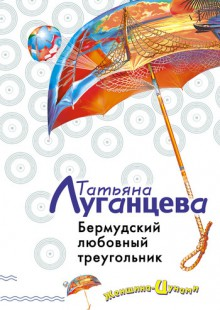 Обложка книги  - Бермудский любовный треугольник