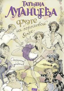 Обложка книги  - Фуэте на пороховой бочке