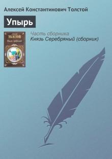 Обложка книги  - Упырь