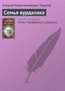 Обложка книги  - Семья вурдалака
