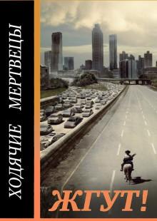 Обложка книги  - Ходячие мертвецы (The Walking Dead). Жгут!
