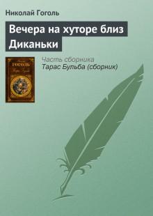 Обложка книги  - Вечера на хуторе близ Диканьки