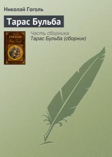 Обложка книги  - Тарас Бульба