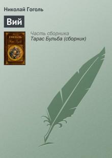 Обложка книги  - Вий