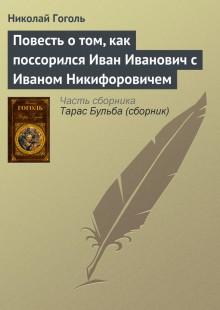 Обложка книги  - Повесть о том, как поссорился Иван Иванович с Иваном Никифоровичем