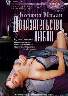Обложка книги  - Доказательство любви