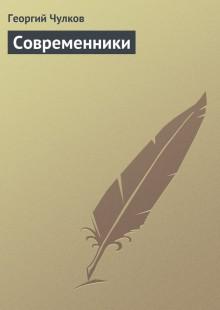 Обложка книги  - Современники