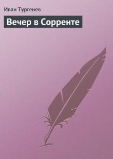 Обложка книги  - Вечер в Сорренте