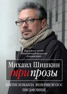 Обложка книги  - Три прозы (сборник)