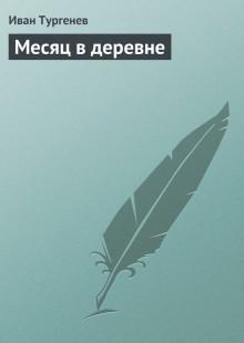 Обложка книги  - Месяц в деревне