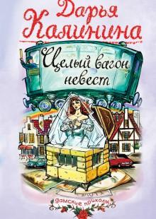Обложка книги  - Целый вагон невест