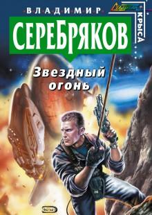 Обложка книги  - Звездный огонь