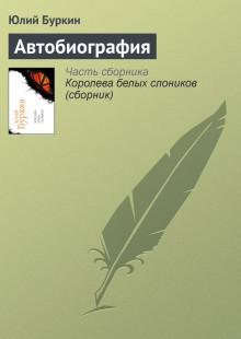 Обложка книги  - Автобиография