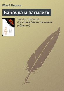 Обложка книги  - Бабочка и василиск
