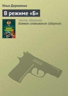 Обложка книги  - В режиме «Б»