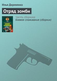 Обложка книги  - Отряд зомби