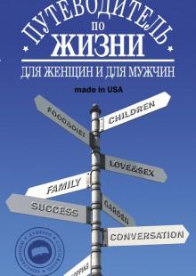 Обложка книги  - Путеводитель по жизни: Неписанные законы, неожиданные советы, хорошие фразы made in USA