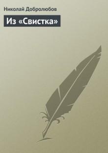 Обложка книги  - Из «Свистка»