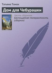 Обложка книги  - Дом для Чебурашки