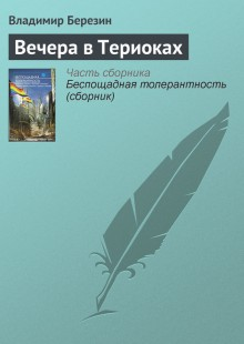 Обложка книги  - Вечера в Териоках