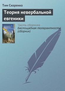Обложка книги  - Теория невербальной евгеники