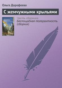 Обложка книги  - С жемчужными крыльями
