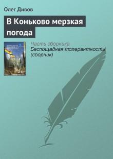 Обложка книги  - В Коньково мерзкая погода