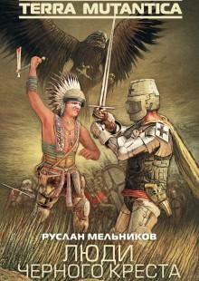 Обложка книги  - Люди Черного Креста
