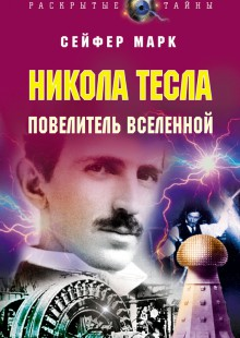 Обложка книги  - Никола Тесла. Повелитель Вселенной
