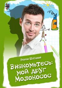 Обложка книги  - Знакомьтесь: мой друг Молокосос