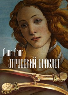 Обложка книги  - Этрусский браслет