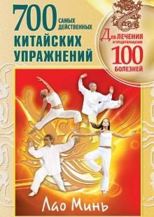 Обложка книги  - 700 китайских упражнений для лечения и предотвращения 100 болезней