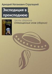 Обложка книги  - Экспедиция в преисподнюю