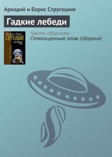 Обложка книги  - Гадкие лебеди