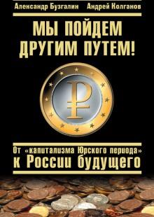 Обложка книги  - Мы пойдем другим путем! От «капитализма Юрского периода» к России будущего