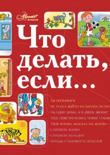 Обложка книги  - Что делать, если…