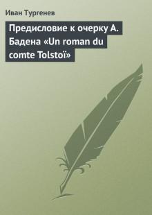 Обложка книги  - Предисловие к очерку А. Бадена «Un roman du comte Tolstoï»