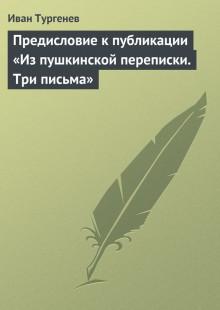 Обложка книги  - Предисловие к публикации «Из пушкинской переписки. Три письма»