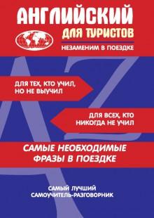 Обложка книги  - Английский для туристов